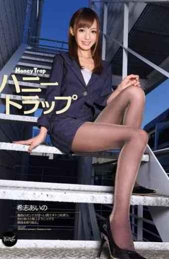 IPZ-025 Aino Kishi Honey Trap