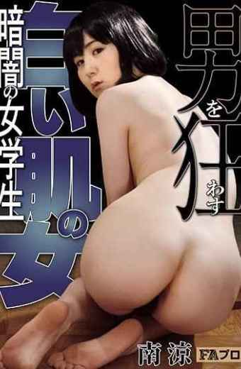 HOKS-015 A Woman Student In The Dark That Goes Crazy For A Girl With White Skin