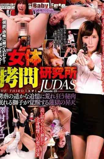 DJUD-120 Women's Torture Institute THE THIRD JUDAS Episode-20 Ridiculous Ridiculous In Remembrance Of Torture Secret Meat Sleeping Lion Awakens Ridicule Ascension Sawamura Reiko