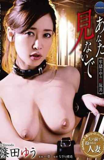 ANGR-005 Do Not Look At You  Sex Toys In Prison Yu Shinoda