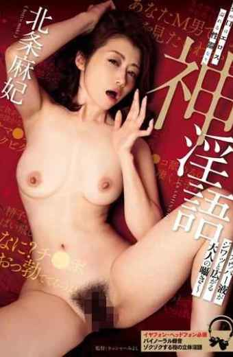 RASH-002 The Mouth Of A Woman Is A Genitals Full Of Eros And God Naked Cowper Juices Spread The Adult's Whispers Hojo Asahi