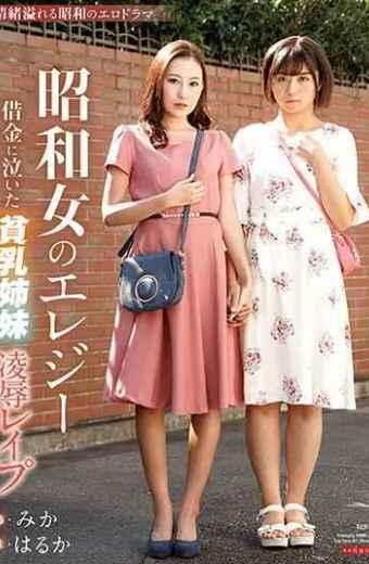 AVOP-463 Baby Sisters Who Cried For Showa Girls' Elegy Debt  Rape Rape