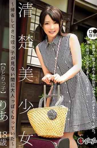 AVOP-468 B  Department Of Cosmetics Beautiful Girls – Nephew Who Was Homecoming Was Matured While Not Seeing  His Only Child 18 Years Old Mia Misaka