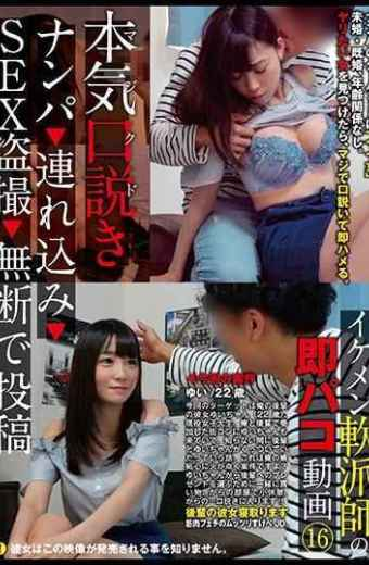 KKJ-087 Seriously Maji Konpaku Nampa  Brought In  SEX Voyeur  No Permissions Ikemen Immediate Paco Movie 16