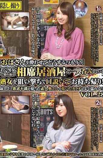 "MEKO-112 ""What Are You Planning To Do With Your Lady Getting Drunk""Take Away And Take Away A Mature Woman Who Is Drinking Alone In A Tavern That Overflows With Young Men And Women.Loneliness And Frustration Solicited Amateur's Dry Body's Body Got Wet Often! !VOL.29"