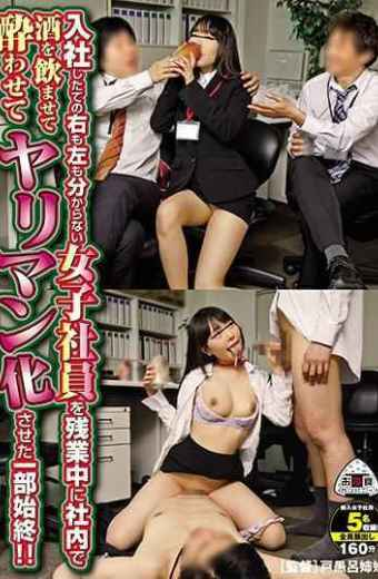 OYC-236 A Female Employee Who Does Not Know Right After Joining The Company Is Overworked And Drunk Inside The Company To Make Him Drunk And Make It Into A Jariman All Over The Place! !