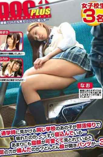 RTP-079 Whether That Children Of The Same School That See At The Time School Was Tired Way Home From Extracurricular Activities Or If Are Fascinated Cute Is Soundly Asleep In Are … Too Sleeping Face The Loose Leg Of PowerPants … 3 More And More Open And Crotch