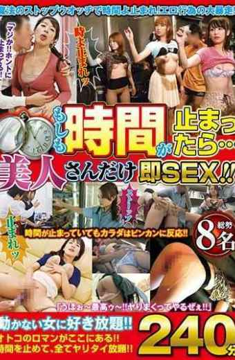 MGDN-099 If Time Stops … Only Beautiful Men Immediately SEX! !240 Minutes
