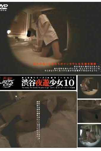GS-242 10 Underage Girl Play  Shibuya Night one Hundred Seventy-nine