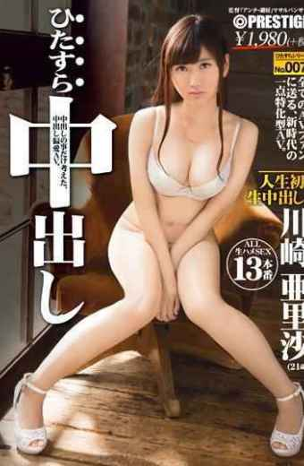 HIZ-007 Pies Earnestly Kawasakia Risa Earnestly Series No.007