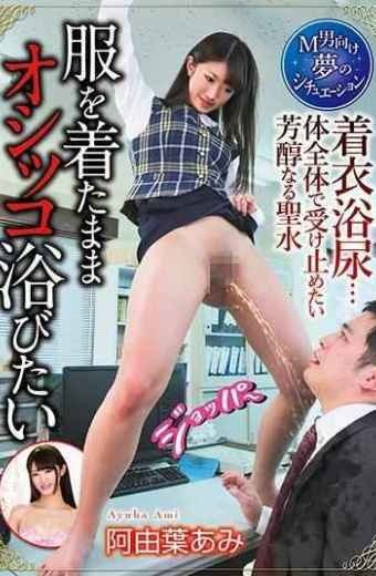 NEO-673 I Want To Take A Shit While Wearing Clothes Ami Ayumi