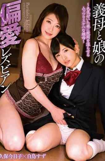LZDM-024 Disloyal Lesbian Of Mother-in-law And Daughter – Mutsurisuke Stepmother Who Moistens Her Groin With A Colored Daughter – Kubo Kyoko Shiratori Tsuzu
