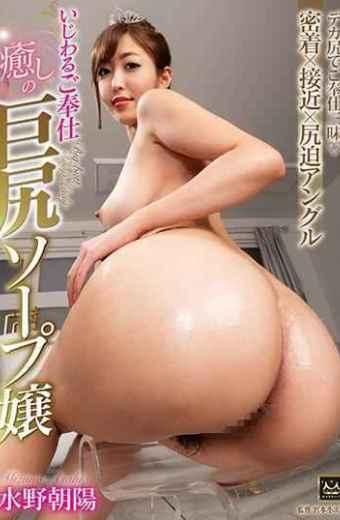 MMKS-004 Tamariya Service Healing Big Butts Miss Mizun Chaoyang