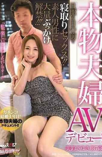 SDEN-044 Real Marital Couple AV Debut! !Sleeping Lying In Front Of Her Husband! !Lump Sum Bucks To Amateur Men! ! ! Yuki Misuzu 37 Years Old