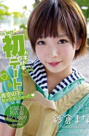 STAR-378 I Have Sex Under The Blue Sky First Date Pounding Mana Sakura Heart