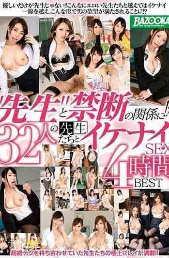 MDBK-001 To Forbidden Relationship With 'teacher'! WhatIkenai SEX 4 Hours BEST With 32 Teachers