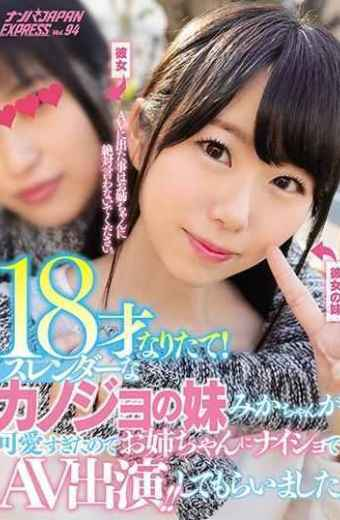 NNPJ-323 I Am 18 Years Old!Mika A Slender Cano-yo's Sister Mika Was Too Cute So She Appeared On Nee Shot To Her Sister! !I Did It. Nampa Japan EXPRESS Vol.94