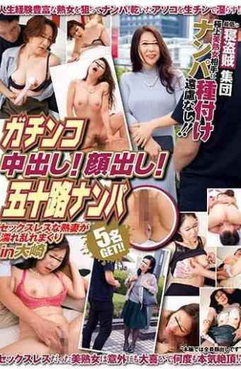JKSR-386 Gashinko Creampie Inside!Face Out!The 50th Nampa In Osaki