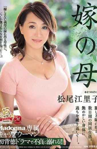 JUY-761 Madonna Exclusive Career Woman First Stupid Drama Drowned In Unfaithfulness! ! Eriko Matsuo Mother Of Bride's Wife