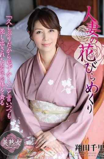MYBA-007 Housewife's Flower Petals Turning Chisato Shokota