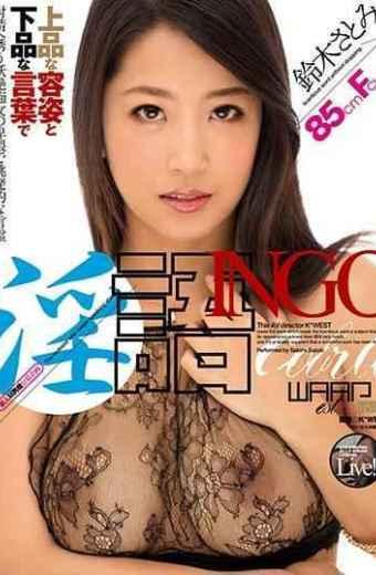EKW-045 Sexual Harassment INGO Satomi Suzuki