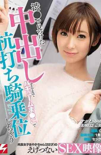 NNPJ-325 Vacuum Until You Cum Inside It Found In Shibu A Huge SEX Video Of A Carnivorous Girl Ayaka 22 Years Old Who Is Standing In A Standing Position. Nampa Japan EXPRESS Vol.96