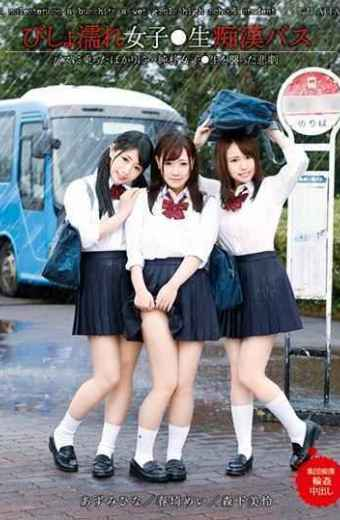 T28-553 Drenched Girls  Raw Bus