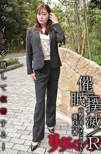 ANX-107 Eradicate Hypnosis  R – Proud Pride Mentor List – Aoi Yurika