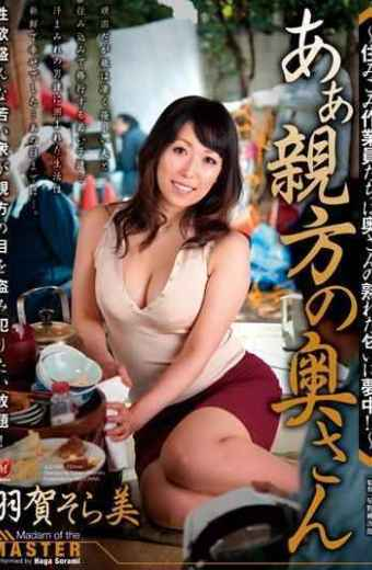 JUC-955 Our Workers Are Obsessed With The Ripe Smell Of His Wife Into His Wife Live  Oh Master! !Haga And Sora