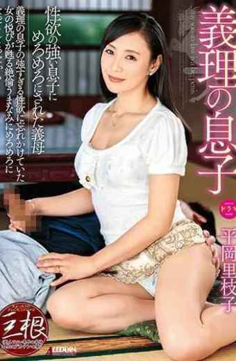 SPRD-1113 My Son-in-law My Son Who Has Strong Desire For Sexuality His Mother-in-law Riko Hiraoka
