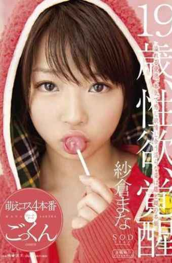 STAR-386 19-year-old Mana Sakura Production Cost 4 Libido Arousal Moe