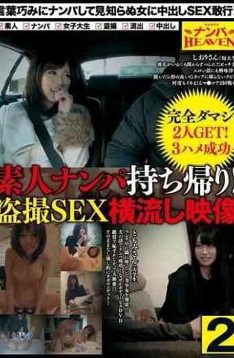 NANP-004 Amateur Reality Take-away!Voyeur SEX Illegal Sale Video 2