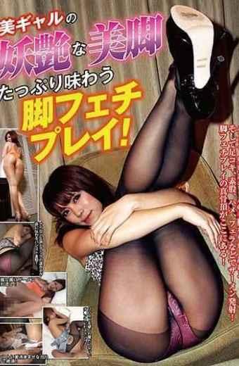 HARU-054 Female Fetish Play Featuring A Beautiful Gal's Magical Legs Plenty!