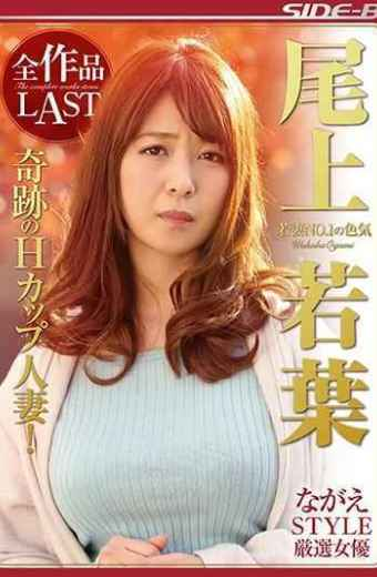 NSPS-784 NAGASE STYLE Carefully Selected Actress Young Woman NO.1 's Sex Appeal YOKOUJOYAMA All Works LAST