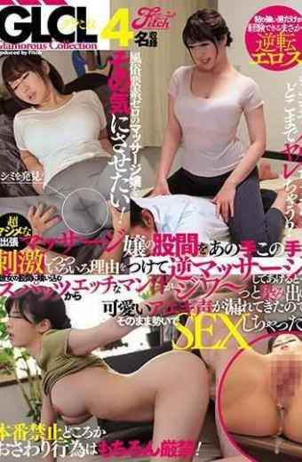 GCF-005 Super Mischievous Business Trip Massage Make A Reverse Massage With Various Reasons While Stimulating The Crotch Of A Lady With Her Hands … Horny Man Juice From The Spats That Bite Into Her Crotch Jiwa