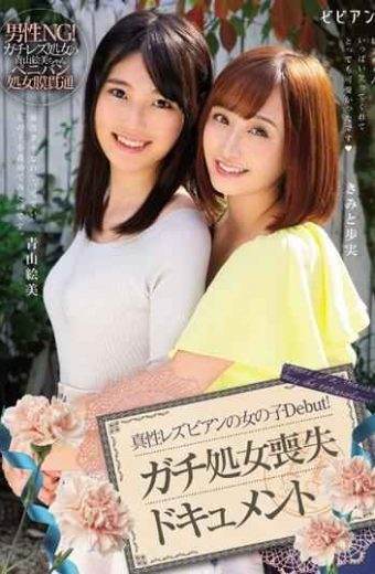 BBAN-219 An Authentic Lesbian Girl Debut!Lossless Virginity Lost Document Akemi Aoyama Emotional Remission