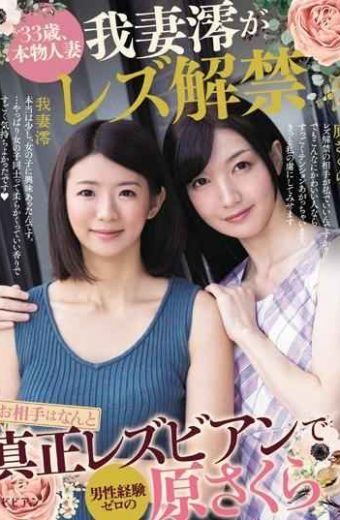 BBAN-220 33 Years Old Genuine Wife Masumi Mio Is A Real Lesbian What A Real Opponent Cherry Blossoms With Zero Male Experience
