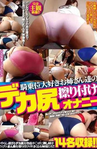 FLB-035 Squatting Love Big Sister's Deck Ass Rolling Wank Masturbation
