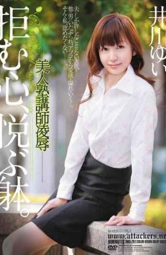 RBD-201 Refuse Heart Cram School Teacher Rape Beautiful Happy Body. Yui Ikawa