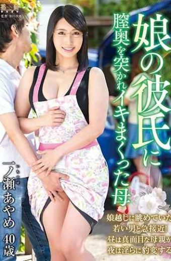 KEED-52 My Mother My Daughter 's Boyfriend Is Poked In My Vagina And Iko Iko Ichinose Ayame