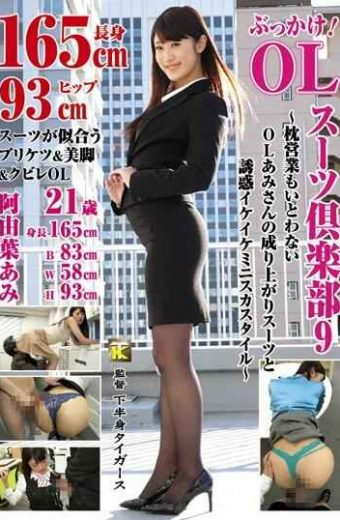 KTB-014 Bukkake!OL Suit Club 9  Pillow Sales Also Do Not Care Mr. OL Ami's Sudden Suits And Temptation Ikeike Minisuka Style  Ayumi Ami