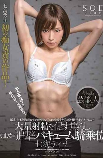 STARS-046 Tighten With Kyukyut!Telescopic!Adsorption From The Exercising Abdominal Muscles A Lot Of Erections Up To The Base!Massive Ejaculation Encouraging Scattering &amp Pursuit Vacuum Cavalry Position Nanami Tina