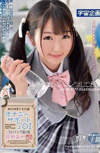 MDTM-492 Galactic Class Pretty Girl Enrolled Masturbation Support JOI Strip Theater Kumano Ay Vol.001