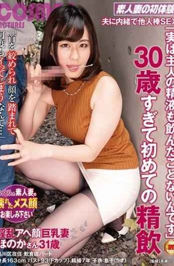 """HAWA-169 Secretly With My Husband Secret Boss SEX """"Actually I Have Never Drunk Out My Husband's Semen"""" My First Drinking Honoka San 31 Years Old Since I Was 30 Years Old"""