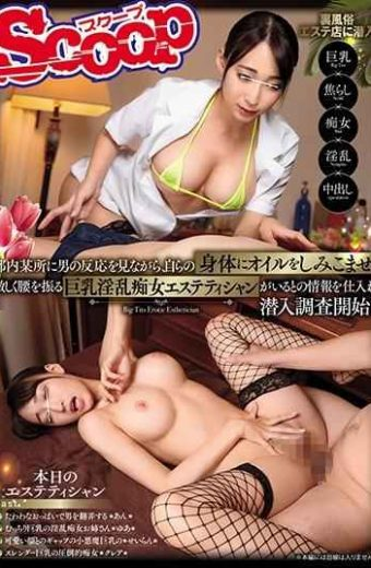 SCOP-605 While Watching The Reaction Of A Man In A Certain Place In Tokyo Investigate Infiltration Investigating Information That There Is A Big Tits Nymphomanious Thirsty Esthetician Who Seeps Her Body Severely And Shakes Her Body! !