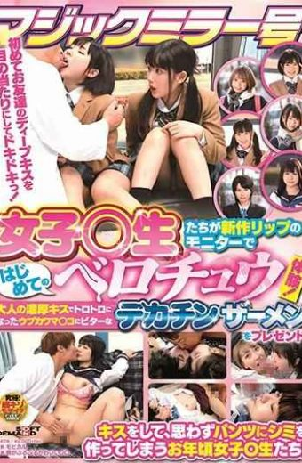 SDMM-010 Women 's  Students Experience The First Time With A New Lip Monitor!Get A Bitter Decachin Cumshot On Ubukawa   Who Became A Trout With A Thick Adult Kiss! Magic Mirror