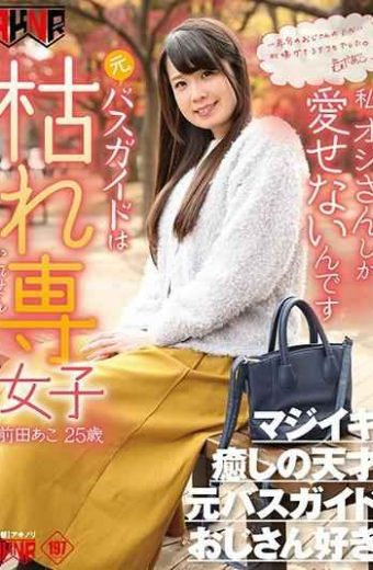 FSET-817 Former Bus Guide Withered Women's Daughter Maeda Ako 25