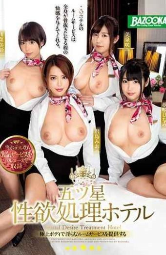 MDBK-005 Five-star Libido Processing Hotel Offering Nasty Room Service With A Superb Body