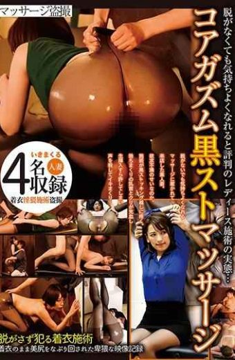 GIRO-042 Actual Condition Of Reputable Ladies' Practice If You Can Feel Comfortable Without Taking Off … Coregasm Black Stress Massage
