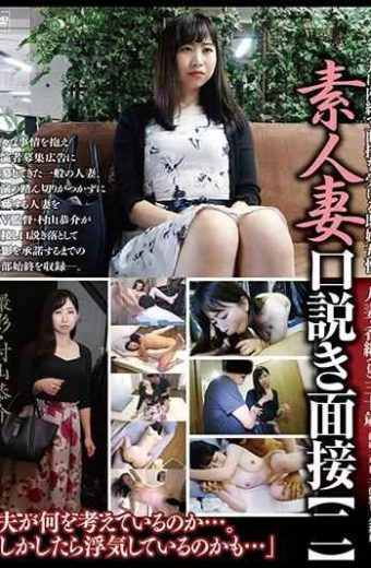 C-2365 Amateur Wife  Interview Interview 2
